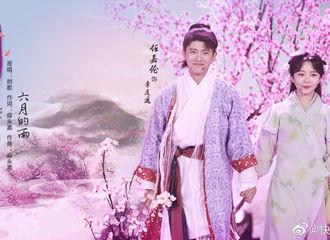 [新闻]200228 MV复刻大秀即将开演 任嘉伦演绎《六月的雨》带你追寻青春记忆