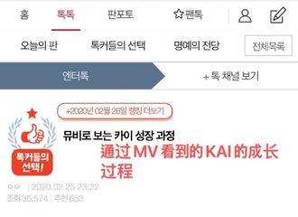 """[分享]200229 """"通过MV看到的KAI的成长过程"""" KAI就是上帝认证"""