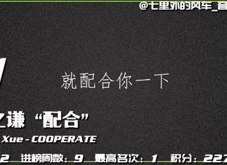 [薛之谦][新闻]200301 2月第四周全球汇 薛之谦相关音乐榜