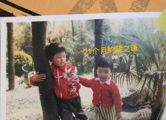 [薛之谦][分享]200303 这是什么可爱又臭屁的小鬼头 薛之谦儿时写真及趣事分享
