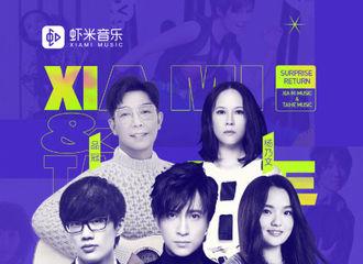 [薛之谦][新闻]200311 在全新的音乐频道相遇 薛之谦歌曲上架虾米音乐