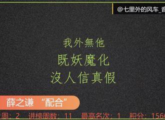 [薛之谦][新闻]200315 3月第二周全球汇 薛之谦相关音乐榜