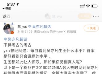 [分享]200317 见到吴亦凡真人是什么感觉?让虎鲵告诉你答案。