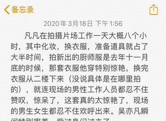 [分享]200319 吴亦凡片场拍摄小故事:害羞大男孩人见人爱