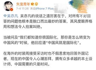 [分享]200320 吴亦凡的说话之道值得细品 言行举止间无形透露出骨子里的修养
