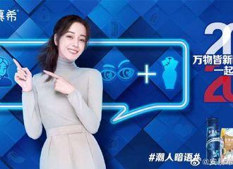 [新闻]200325 迪丽热巴品牌宣传图出炉 笑容甜美治愈人心
