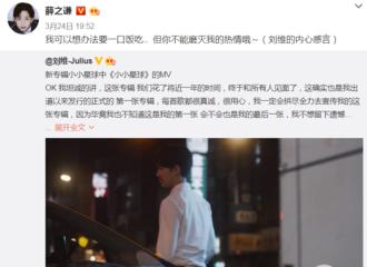 [薛之谦][新闻]200325 薛之谦更博为刘维新歌宣传 善良讲义气的薛老师