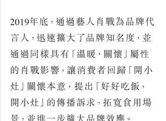 [新闻]200326 肖战代言后品牌知名度迅速提升 品牌小福星进来挨夸!