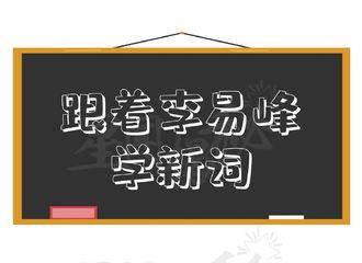 [新闻]200327 方言推广大使李易峰上线 跟着李老师学新词