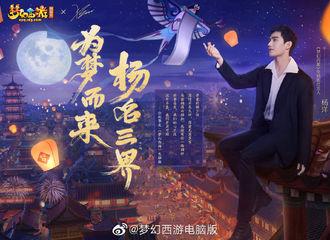 [新闻]200327 杨洋品牌新图公开 为梦而来杨名三界