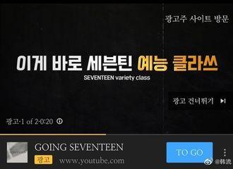 [分享]200327 Pledis居然给SEVENTEEN自制综艺买了投放!
