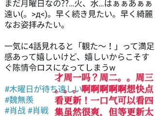 [新闻]200327 《陈情令》日本播出好评不断 霓虹彩虹屁第一弹发送