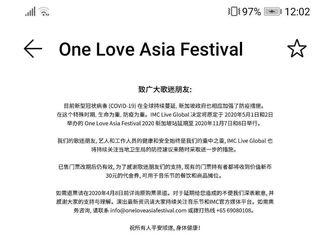 [新闻]200328 重要通知请注意!One Love Asia Festival2020将延期至11月7日&8日