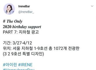 [分享]200328 女爱豆里规模感觉算是超大的RedVelvet中国Irene吧生日应援