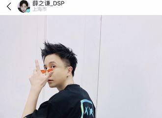 [新闻]200329 薛之谦发帅照营业啦!口嫌体勤奋说懒实真忙