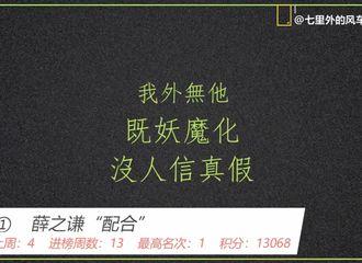 [新闻]200329 3月第四周全球汇 薛之谦相关音乐榜