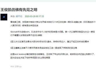 [新闻]200329 王俊凯神之预言的先见之明 眼睛自带X光