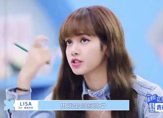 [分享]200329 LISA老师舞台保持刘海的秘诀是…?