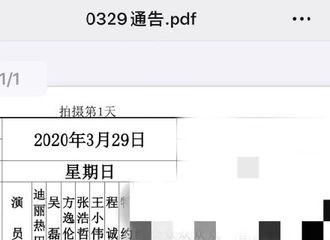 [新闻]200329 网曝通告单《长歌行》今日正式开机 期待迪丽热巴静待官宣