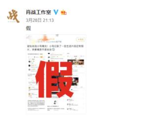 [新闻]200329 网传肖战小号曝光?肖战工作室辟谣打假!