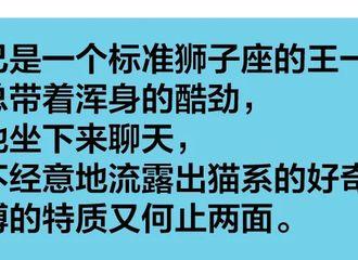 [新闻]200403 杂志官方公众号更新王一博相关文章:王一博的终极魅力揭晓——有被电到!
