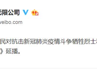 [新闻]200403 致敬英雄,王俊凯《我们的乐队》延期播放,美好的事物经得起等待