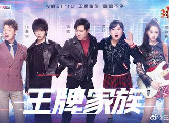 [新闻]200403 《王牌对王牌5》最新剧照奉上 和主唱大人华晨宇相约音乐之夜