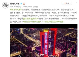 [分享]200404 云南共青团分享《山河无恙在我胸》公益MV 为战疫中所有努力的中国人点赞