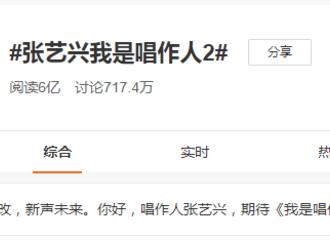 [新闻]200404 张艺兴《我是唱作人2》微博话题阅读量突破六亿