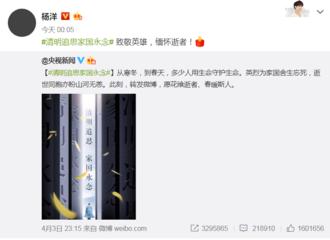 [新闻]200404 杨洋上线转发央视新闻微博 致敬英雄缅怀逝者!