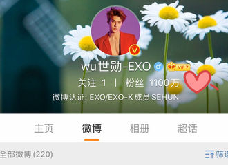 [分享]200404 EXO成员吴世勋个人微博账号粉丝数量突破1100 万