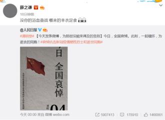 [新闻]200404 薛之谦上线转发人民日报微博 致敬英雄缅怀同胞!