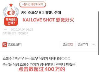 [新闻]200405 直拍匠人金钟仁!四月喜提第三支《love shot》四百万直拍