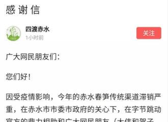 [新闻]200406 爱有回音!赤水扬程向广大网友和肖战先生粉丝发来感谢信