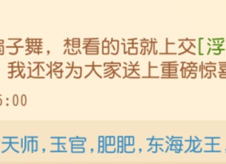 [新闻]200415 博梦斋王店长突然更新动态 做任务收获一博的扇子舞编舞视频