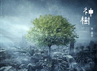 [分享]210419 去年今日|华晨宇双生单曲《神树》音源解锁 纵然万物寂灭,也总该期待黎明