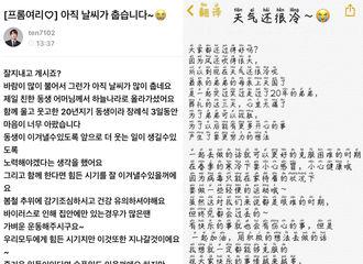 """[分享]200424 歌手大人官咖发表真挚文章""""不好的事情都会过去一起加油吧"""""""