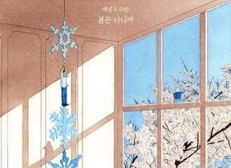 """[新闻]200501 """"狙击春天感性""""艺声 &SURAN新曲《Still Standing》今日公开!"""