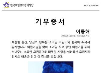 """[分享]200505 Super Junior成员东海粉丝站在韩国儿童节向""""韩国儿童白血病财团""""捐赠了善款"""