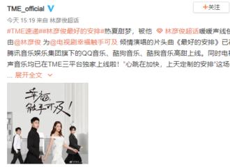[新闻]200520 林彦俊最新两首电视剧OST音源上线 暖暖声线治愈内心