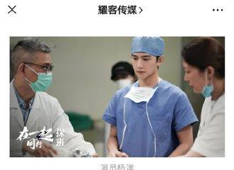 柠檬视频[新闻]200524 杨洋主演抗疫剧今天正式杀青 致敬最美逆行者!