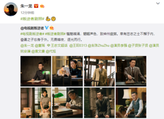 柠檬视频[新闻]200525 欢迎朱一龙上线营业 小室惊喜追加《叛逆者》猛楠全新剧照