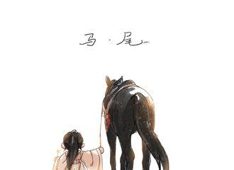 柠檬视频[分享]200526 饭绘:灵魂画手妮上线!吴亦凡化身小夔王与大黑马的温馨画面~
