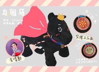 """[分享]200527 小熊临时换阵变成""""乌骓"""" ,兴吧给艺兴准备的儿童节礼物也太sense了!"""