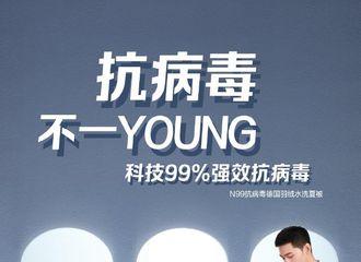 柠檬视频[新闻]200527 杨洋品牌新图公开 居家暖男解锁抗病毒新姿势