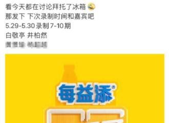 """[新闻]200527 网曝白敬亭将录制《拜托了冰箱》 """"183组合""""有望合体搞事"""