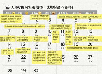 [新闻]200527 网传618暑期档直播排班表公开 6月17日农农带着直播安排向我们走来了!