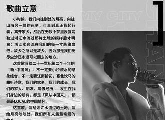[分享]200528 《湘江水》:这首歌,写给我们所有人的故乡!