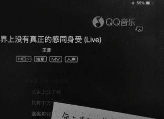 [新闻]200528 粉丝分享王源戳心歌词  孤独的时候选择听歌吧