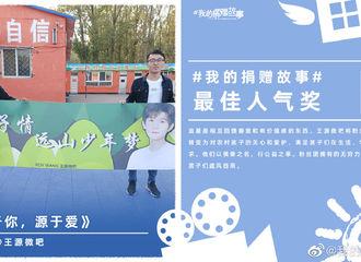 """[新闻]200528 """"王源微吧""""的作品获得最佳人气奖 践行了和王源一起传递正能量"""